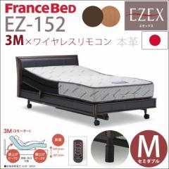 【3M+ワイヤレス+レッグ+セミダブル】EZ-152 フランスベッド 電動ベッド 日本製