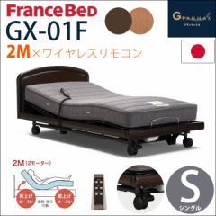 【シングル+2M+キャスター+ワイヤレス】GX-01F グランマックス フランスベッド 電動ベッド 日本製