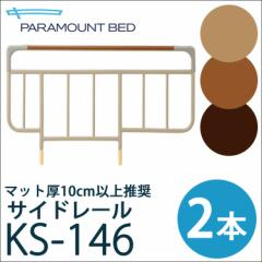 【KS-146】【ベッドサイドレール】パラマウントベッド 木目タイプ 介護 転落防止【2本セット】【日本製】