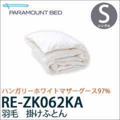 【RE-ZK062KA】【ハンガリーホワイトマザーグース97%】羽毛 掛けふとん パラマウントベッド【シングル】