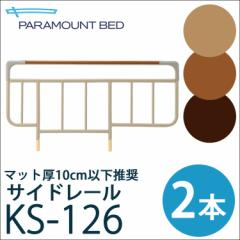【KS-126】【ベッドサイドレール】パラマウントベッド 木目タイプ 介護 転落防止【2本セット】【日本製】