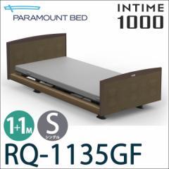 【RQ-1135GF】【1+1モーター】パラマウントベッド 電動ベッド 介護ベッド【ベッドフレームのみ】【日本製】