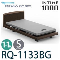 【RQ-1133BG】【1+1モーター】パラマウントベッド 電動ベッド 介護ベッド【ベッドフレームのみ】【日本製】