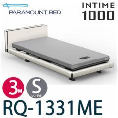 【RQ-1331ME】【3モーター】パラマウントベッド 電動ベッド 介護ベッド【ベッドフレームのみ】【日本製】