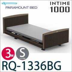 【RQ-1336BG】【3モーター】パラマウントベッド 電動ベッド 介護ベッド【ベッドフレームのみ】【日本製】