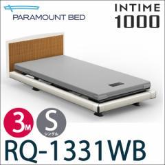 【RQ-1331WB】【3モーター】パラマウントベッド 電動ベッド 介護ベッド【ベッドフレームのみ】【日本製】