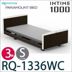 【RQ-1336WC】【3モーター】パラマウントベッド 電動ベッド 介護ベッド【ベッドフレームのみ】【日本製】
