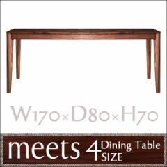 meets ミーツ【170cmテーブル】