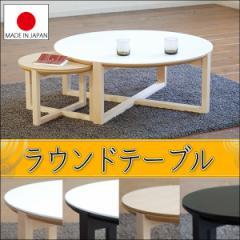 【送料無料】円卓 ラウンドテーブル サイドテーブル センターテーブル ウォールナット ウオールナット コーヒーテーブル 突板