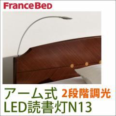 【アーム式LED読書灯N13】ベッドフレームに取り付けられる2段階の調光が可能なLED読書灯 フランスベッド