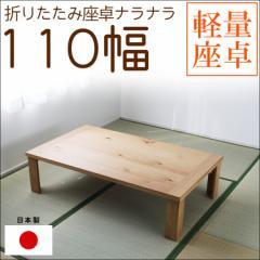 【ナラナラ110×70】軽量シリーズ 楽々運べる 折脚 座卓 ふし有り 突板 ナラ天然木【日本製】