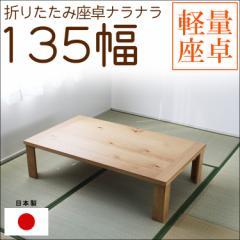 【ナラナラ135×80】軽量シリーズ 楽々運べる 折脚 座卓 ふし有り 突板 ナラ天然木【日本製】