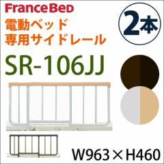 【SR-106JJ サイドレール】ハンドレール France Bed フランスベッド 福祉医療にも 手すり2本セット