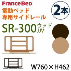 【SR-300ウッドJJV サイドレール】ハンドレール France Bed フランスベッド 福祉医療にも 手すり2本セット