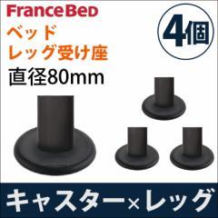 【レッグ受け座 4個セット】France Bed フランスベッド 脚80mm以下の全てのベッドに使えます