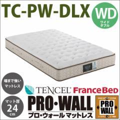 【ワイドダブル】TC-PW-DLX プロ・ウォールマットレス フランスベッド 日本製 テンセルTM繊維