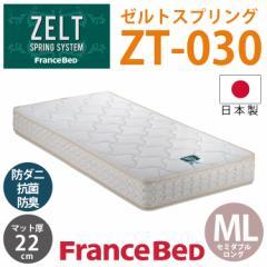 【セミダブルロング】【ZT-030】ZELT ゼルト 高密度連続スプリングマットレス 国産 フランスベッド