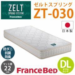 【ダブルロング】【ZT-030】ZELT ゼルト 高密度連続スプリングマットレス 国産 フランスベッド