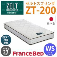 【ワイドシングル】【ZT-200】ZELT ゼルト 高密度連続スプリングマットレス 国産 フランスベッド