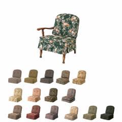 【6R】【張地B】【レギュラー】右肘付きチェア(座って) 高さ83cm 穂高 WINDSOR 飛騨産業