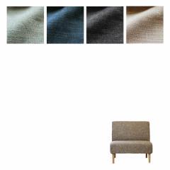 【1Pソファ】【替えカバー】【B張地】心地よい座りのコンパクトリビングダイニング ソファシリーズ