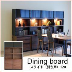 ダイニングボード スライド120 引き戸 オープン棚 ダウンライト ディスプレイ 飾り棚 収納