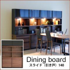 ダイニングボード スライド140 引き戸 オープン棚 ダウンライト ディスプレイ 飾り棚 収納