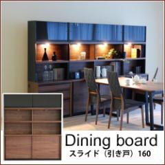 ダイニングボード スライド160 引き戸 オープン棚 ダウンライト ディスプレイ 飾り棚 収納