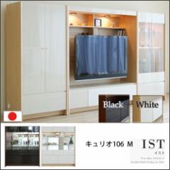 イスト キュリオ106M 低めタイプ 飾り棚 リビングボードシリーズ ブラック ホワイト GUV塗装 無垢材 MDF材 背面化粧仕上