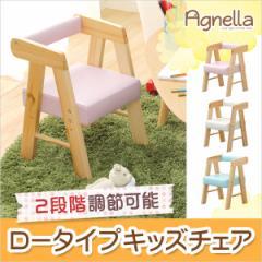 ロータイプキッズチェア【アニェラ-AGNELLA -】(キッズ チェア 椅子)