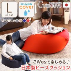 ジャンボなキューブ型ビーズクッション・日本製(Lサイズ)カバーがお家で洗えます   Guimauve-ギモーブ-