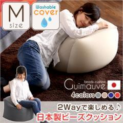 おしゃれなキューブ型ビーズクッション・日本製(Mサイズ)カバーがお家で洗えます   Guimauve-ギモーブ-