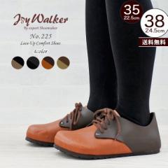靴 レディース JoyWalker ジョイウォーカー 225 フラット レースアップ コンフォートシューズ おしゃれ【送料無料】