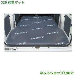 【純正部品】ダイハツ ハイゼット カーゴ荷室マット(5mm・ハイゼットロゴ柄あり) タイプ1