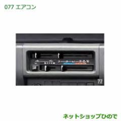 純正部品ダイハツ ハイゼット トラックエアコン純正品番 88300-B5093