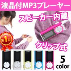 MP3プレーヤー 本体 スピーカー内蔵 液晶付 充電式 microSD 32GB 対応 クリップ MP3 マイクロSDカード USBケーブル ER-MP3LC
