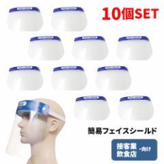 【在庫あり】 フェイスガード フェイスシールド 10枚 セット 顔面保護マスク 透明マスク フェイスカバー フェイスマスク マスク 透明 曇