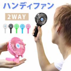 ハンディファン 扇風機 ハンディ USB 手持ち 充電式 ハンディ扇風機 折りたたみ 卓上 USB扇風機 卓上扇風機 コンパクト  夏物 ファン