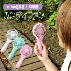 ハンディファン 充電式 USB 扇風機 ハンディ 扇風機小型  ミニ扇風機 小型扇風機  夏物 ハンディーファン ファン