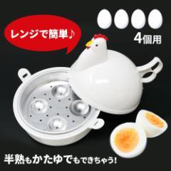ゆで卵メーカー レンジ 4個 ゆでたまご 電子レンジ エッグクッカー ゆでたまごメーカー ゆで卵 グッズ かわいい おしゃれ キッチングッズ