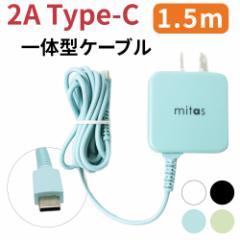 タイプc 充電器 Type-C android 充電器 最大2A 一体型 海外OK AC コンセント ACアダプター ACアダプタ スマホ 充電器 持ち運び 急速 アン