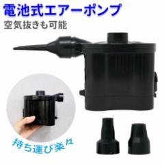 空気入れ 電動ポンプ 電動 電池式 ビニールプール ビニールボード エアーベット エアーポンプ 電動空気入れ 電池式空気入れ 電動エアーポ