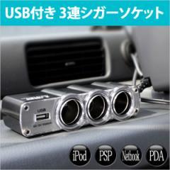 シガーソケット USB + 増設 3連 12V車専用 3連シガーソケット 車載充電器 車 充電 カー チャージャー iPhoneスマホ ER-3SOCKET