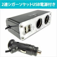 シガーソケット USB 2ポート + 増設 2連 (2分岐シガーソケット) 12V車専用 車載充電器 車 カー 充電 iPhone TWIN-CHARGER