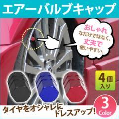 エアーバルブキャップ カラフル 4個入 愛車のタイヤをおしゃれにワンポイント タイヤホイール カスタム ER-BULBCAP