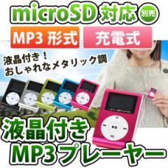 MP3プレーヤー 液晶 おしゃれ メタリックデザイン クリップ式 スポーツ時最適 クリッ