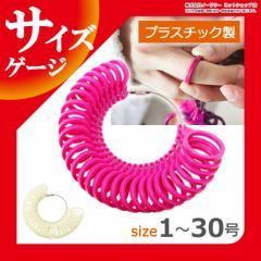 サイズゲージ リングゲージ 1号から30号まで リングサイズゲージ 指輪ゲージ 指輪 サイズゲージリング サイズ直し プラスチック製