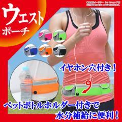 ウエストポーチ メンズ レディース ペットボトル ウエストバッグ スマホポーチ ランニング ウォーキング スポーツ iPhoneスマホ 財布