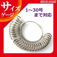 サイズゲージ リングゲージ 1号から30号まで!指のサイズがこれ1個で! 金属製 キーホルダータイプ 指輪ゲージ