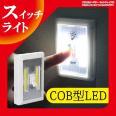 LEDスイッチライト LEDライト COB型LED スイッチ式 電池 壁掛けライト 懐中電灯 マグネット フック穴 照明 JY-1158